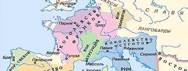 История Средневековой Франции. Раннее Средневековье (V-IX в.в.)